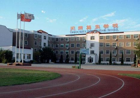 天津英华国际学校智慧教室互动黑板应用案例