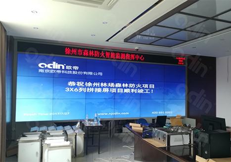 徐州林场森林防火液晶拼接监控中心