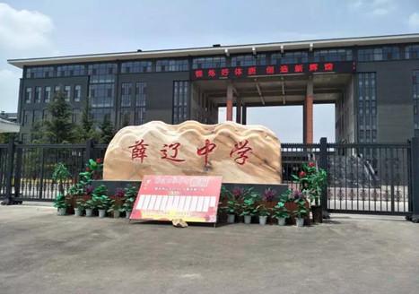 【全市首例】运城市薛辽中学正式部署智慧教室