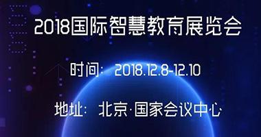 2018国际智慧教育展览会即将开启!