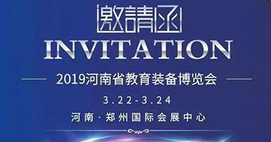 3月22-24日,让我们相约郑州!
