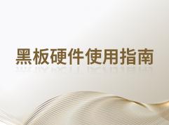 千赢国际最新官网硬件使用培训