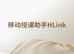移动授课助手HLink使用培训