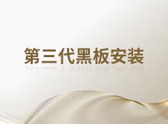 欧帝第三代千赢国际最新官网安装视频