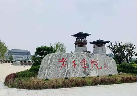 郑州老子学院开启教育信息化课堂