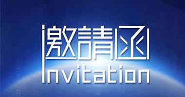 """我们在首届宁夏""""互联网+教育""""装备博览会等你"""