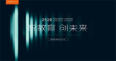 """""""智教育 创未来""""欧帝2020年智慧教育新品发布会圆满落幕"""