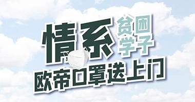 【欧帝公益行】情系贫困学子,捐赠口罩送上门