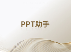 PPT助手